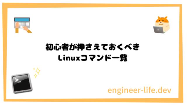 初心者が押さえておくべきLinuxコマンド一覧