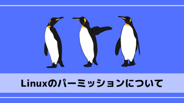 Linuxのパーミッションについて