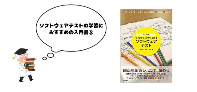 ソフトウェアテストの学習に おすすめの入門書