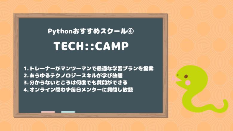 Pythonおすすめスクール