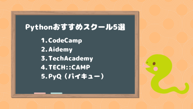 Pythonおすすめプログラミングスクール
