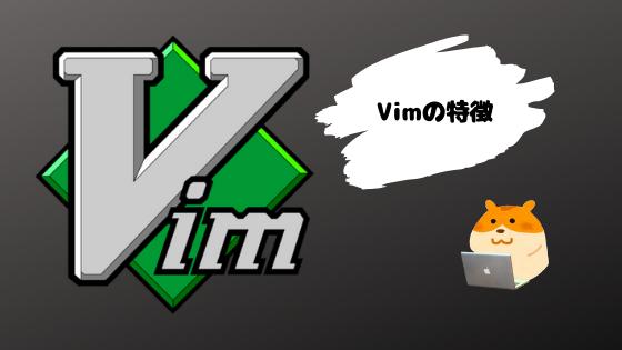 Vimの特徴
