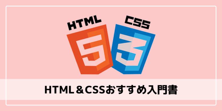 HTMLとCSSおすすめ入門書