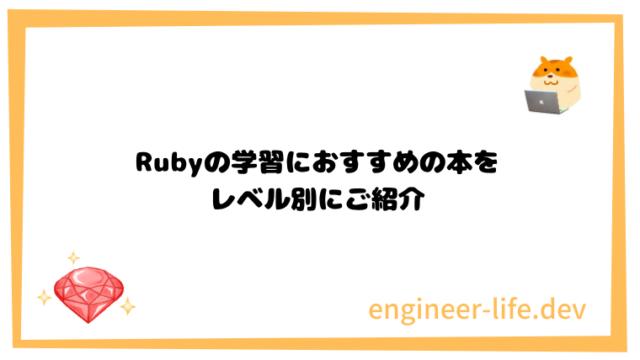 Rubyの学習におすすめの本をレベル別にご紹介