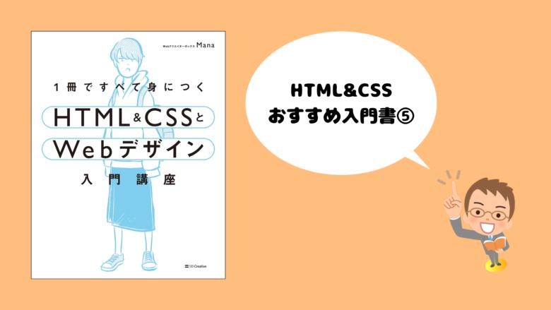 HTML&CSS おすすめ入門書