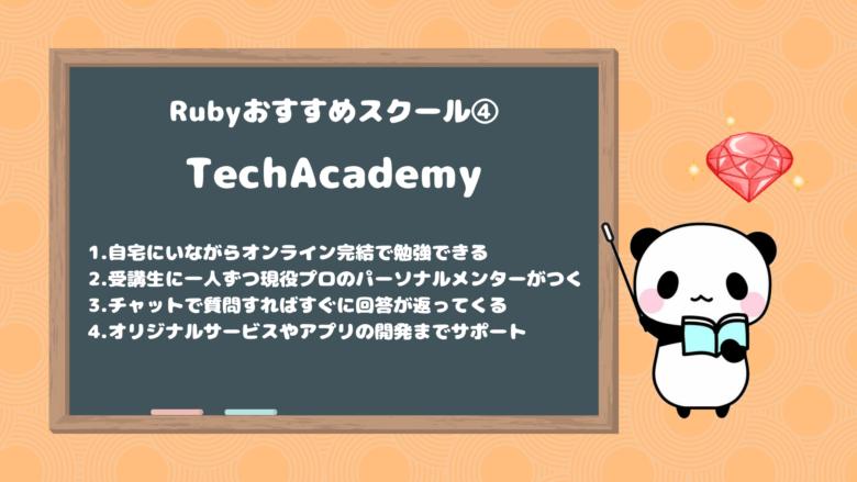 RubyおすすめプログラミングスクールRubyおすすめプログラミングスクール