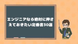 エンジニアなら絶対に押さえておきたい定番書30選