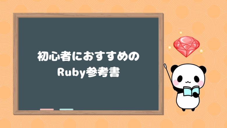 初心者におすすめのRuby本