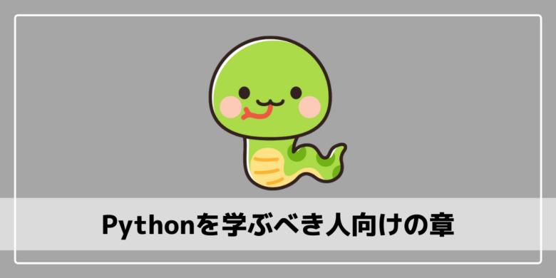 Pythonを学ぶ人向けの章