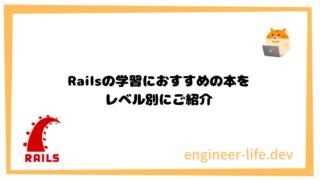 Ruby on Railsの学習におすすめの本