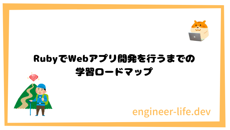 RubyでWebアプリ開発を行うまでの学習ロードマップ
