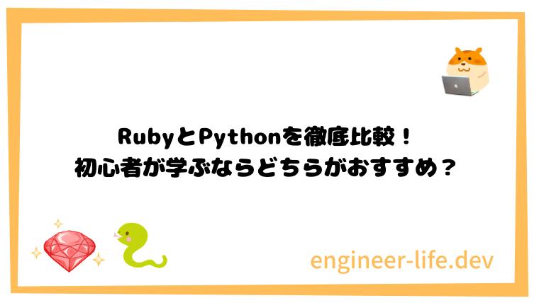RubyとPythonを徹底比較!初心者が学ぶならどちらがおすすめ?