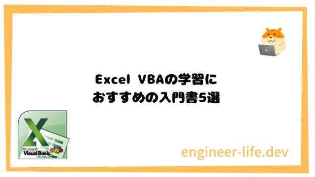 Excel VBAの学習におすすめの入門書5選