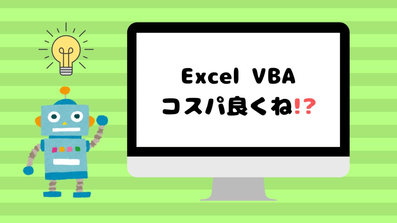 Excel VBAって コスパ良くね?