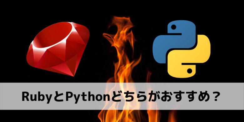 RubyとPythonどちらがおすすめ?