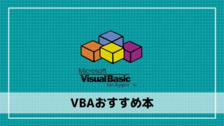 ExcelVBAおすすめ本