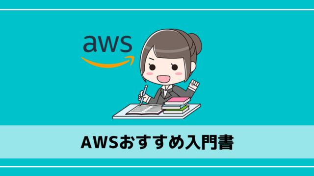 AWSおすすめ本