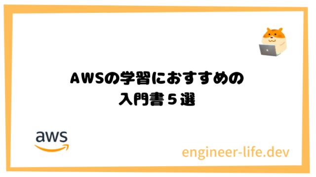AWSの学習におすすめの入門書5選