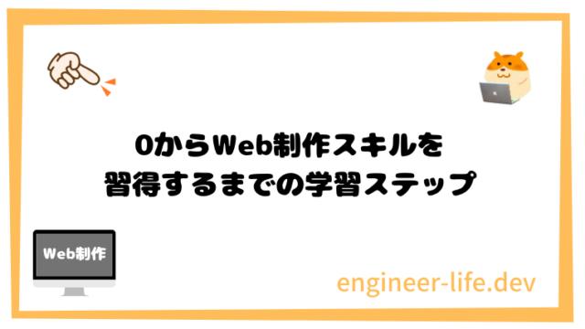 0からWeb制作スキルを 習得するまでの学習ステップ