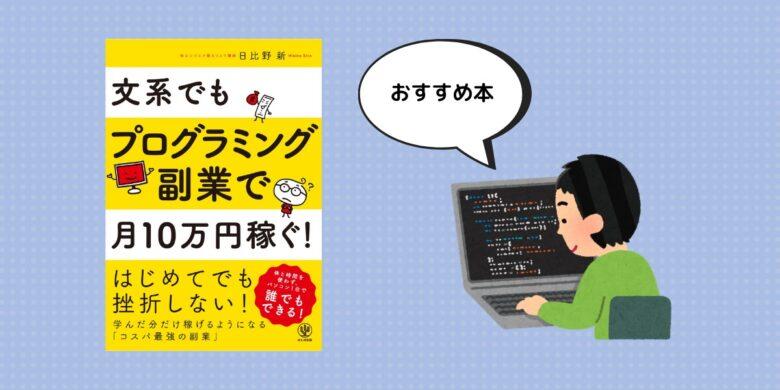 プログラミング副業本