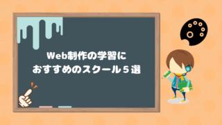 Web制作の学習におすすめのスクール5選