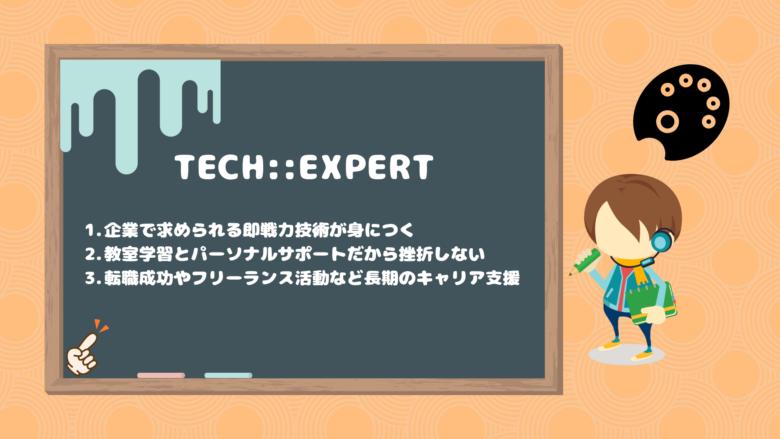 Web制作について学べるおすすめスクール