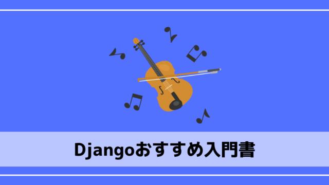 Djangoおすすめ入門書