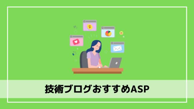 技術ブログおすすめASP