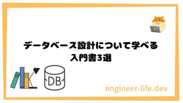 データベース設計について学べる入門書3選
