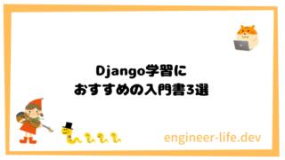Django学習におすすめの入門書