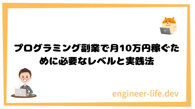 プログラミング副業で月10万円稼ぐために必要なレベルと実践法