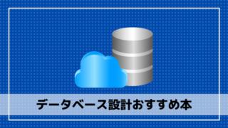 データベース設計おすすめ本