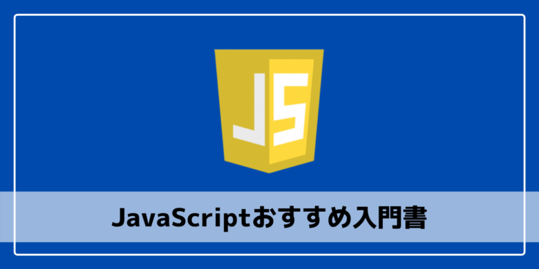 JavaScriptおすすめ入門書
