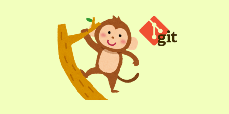 サルでもわかるGit入門
