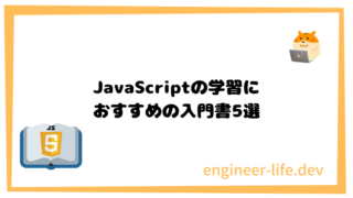 JavaScriptの学習におすすめの入門書5選