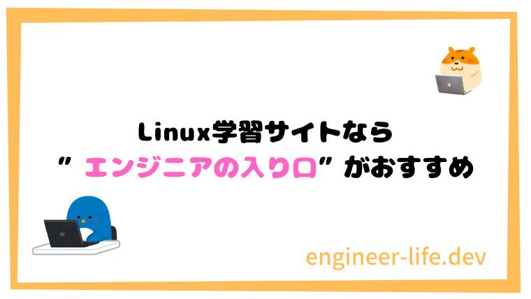 Linux学習サイトならエンジニアの入り口がおすすめ