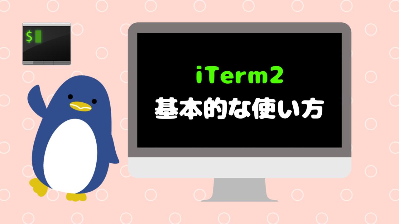 iTerm2の使い方
