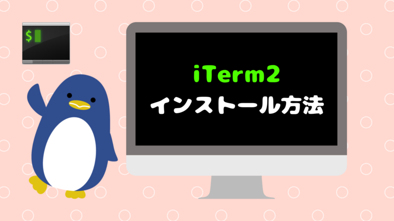 iTerm2インストール方法