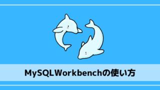 MySQLQorkbenchの使い方