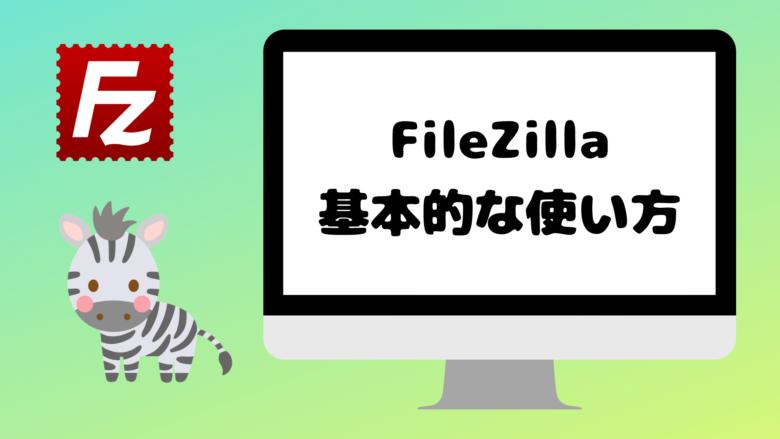 FileZillaの使い方