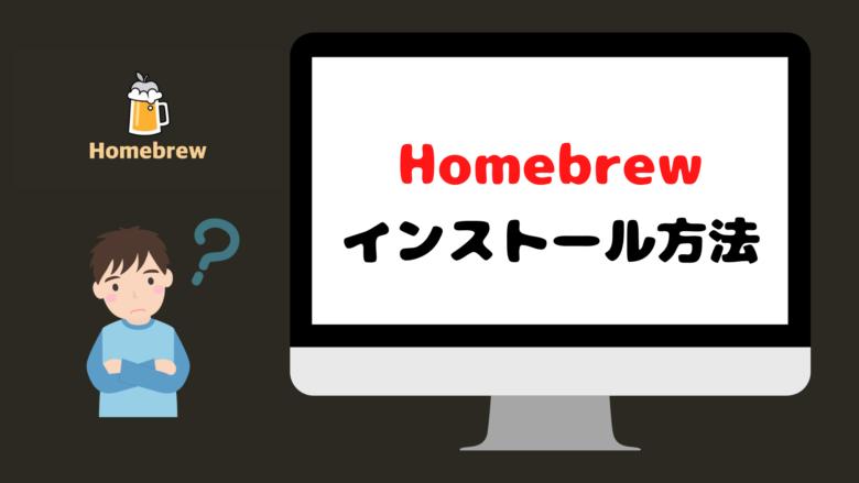 Homebrewのインストール方法