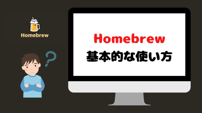 Homebrewの基本的な使い方