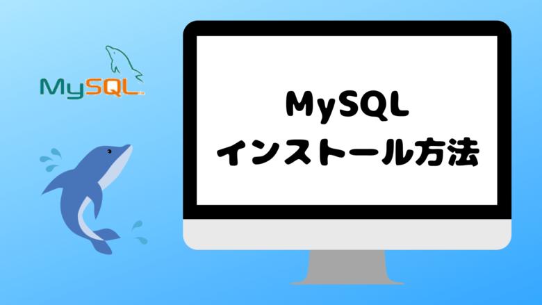 MacにMySQLをインストールする方法