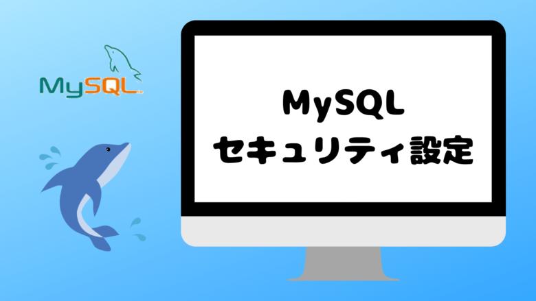 MySQLのセキュリティ設定