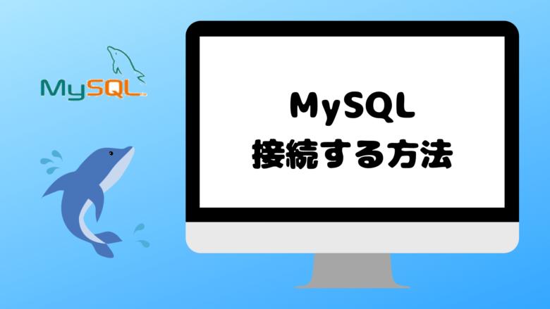 MySQL接続方法