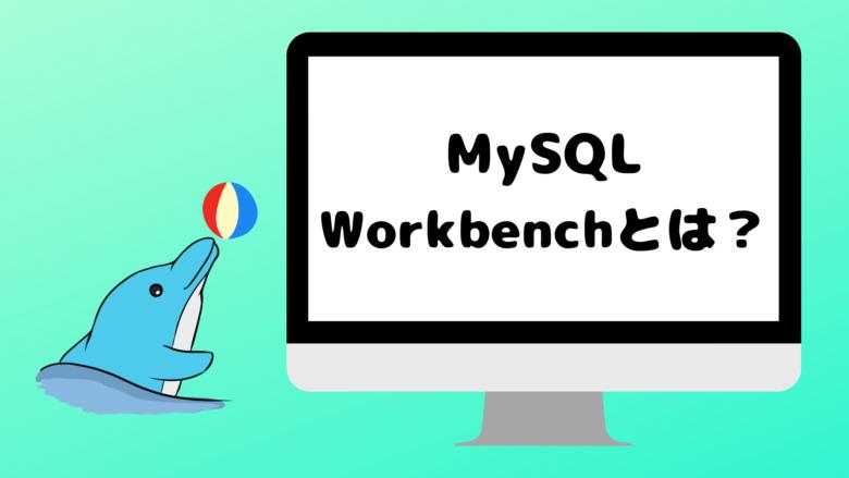 MySQL Workbenchとは?