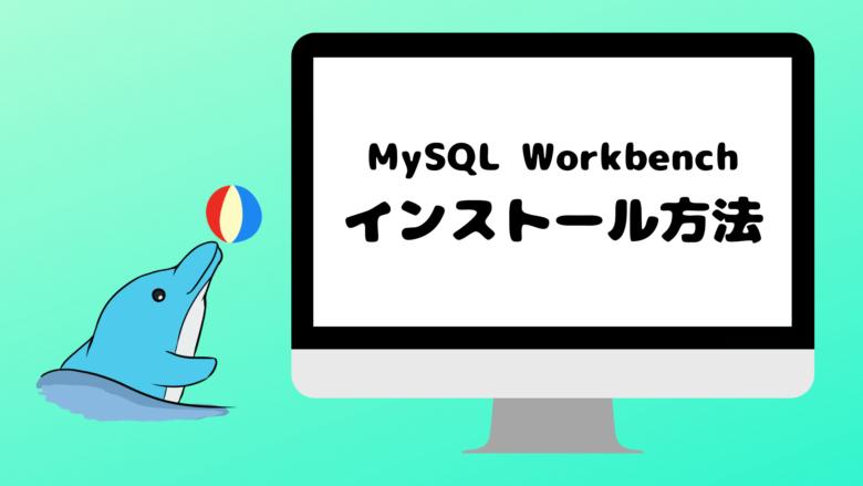 MySQL Workbenchインストール方法