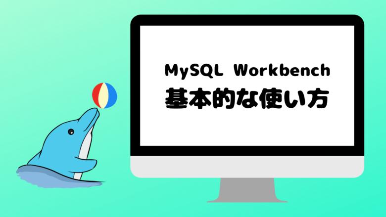 MySQL Workbench基本的な使い方