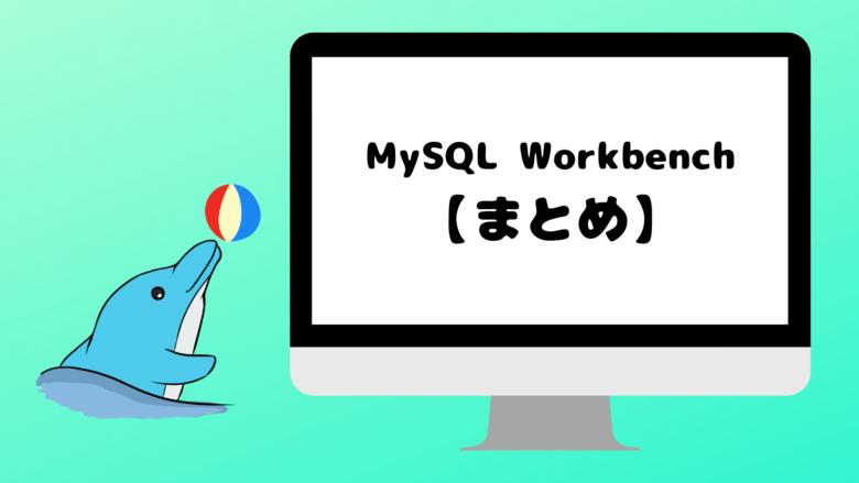 MySQL Workbenchまとめ
