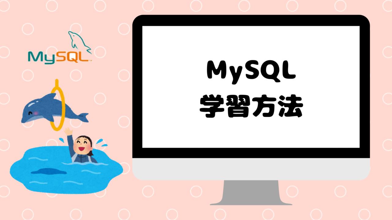 入門MySQLの学習方法